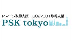Pマーク ISO取得・更新サポート PSK東京