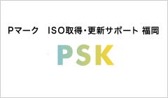 Pマーク ISO取得・更新サポート PSK福岡