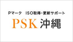 Pマーク ISO取得・更新サポート PSK沖縄