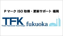 Pマーク ISO取得・更新サポート TFK福岡
